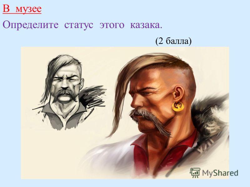 В музее Где на рисунке герба казаки изобразили себя и что это означает? (2 балла)