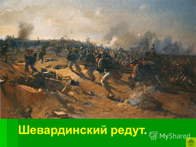 Бой за это укрепление перед Бородинской битвой дал возможность российским войскам выиграть время для завершения оборонительных работ на бородинской позиции, позволил уточнить группировку сил французских войск и направление их главного удара Шевардинс