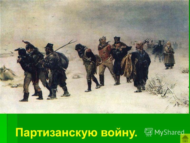 Александр I: «Если Наполеон вторгнется в Россию, я ему устрою вторую Испанию». Что имел ввиду император? Партизанскую войну.