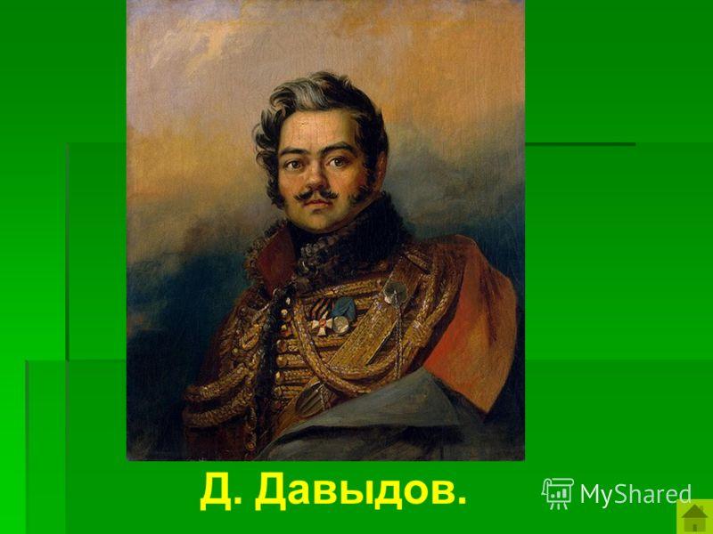 Партизанский командир «эскадрона гусар летучих». Д. Давыдов.