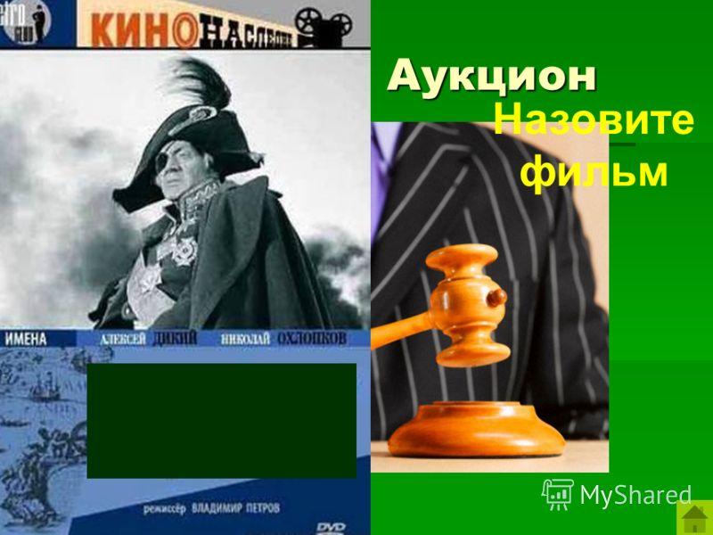 Аукцион Назовите фильм