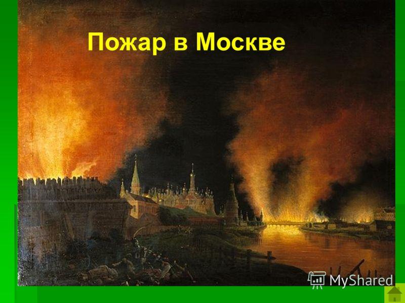 Какое событие войны 1812 г. изображено на картине? Пожар в Москве