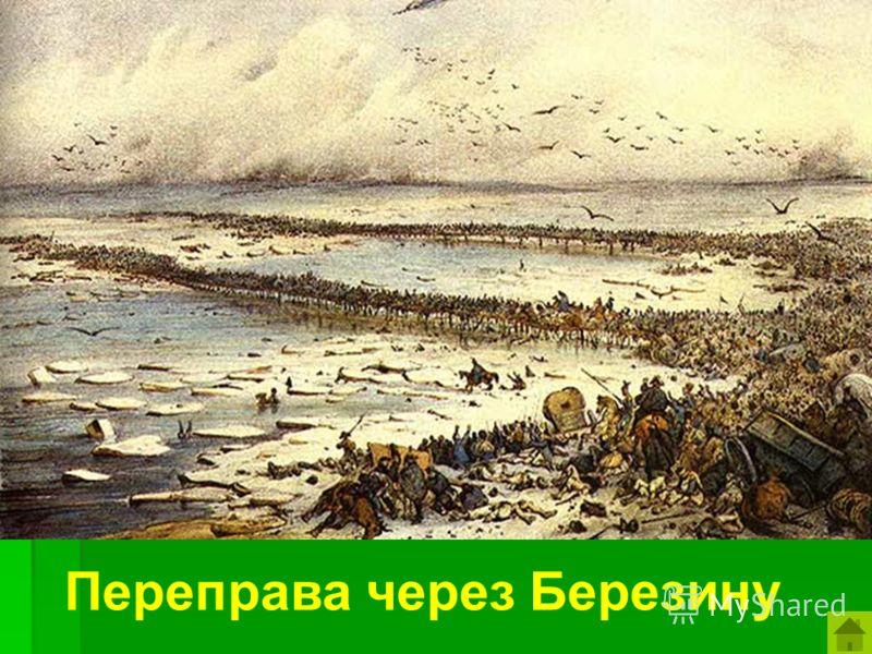 Какое событие войны 1812 г. изображено на картине? Переправа через Березину