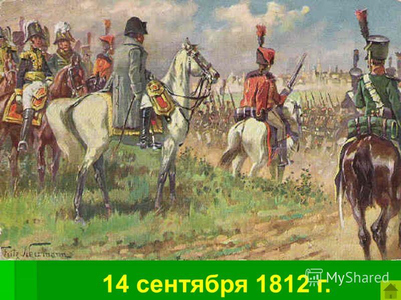 «Кот в мешке» В этот день сентября 1812 г. Наполеон вошёл в Москву. 14 сентября 1812 г.