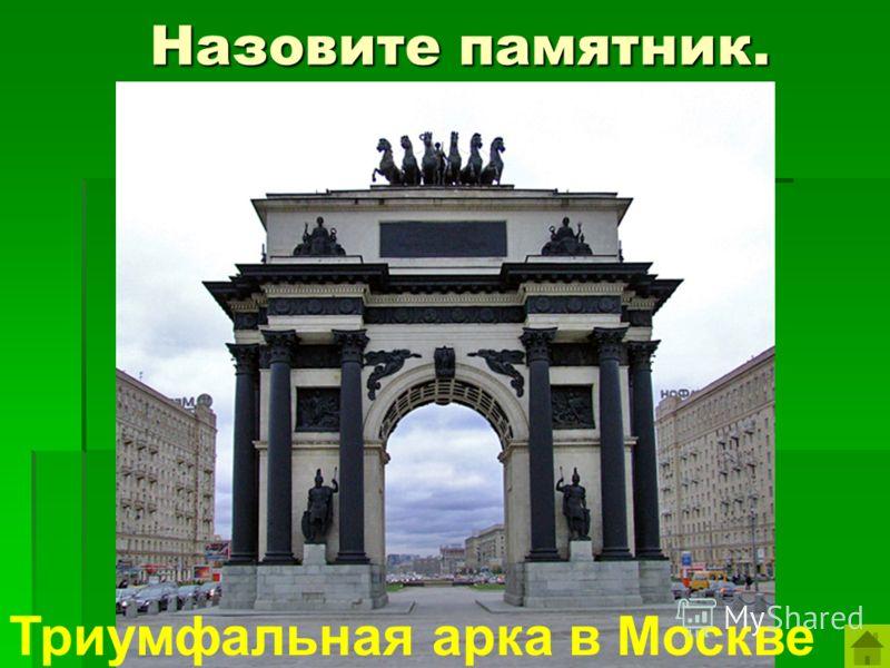 Назовите памятник. Триумфальная арка в Москве