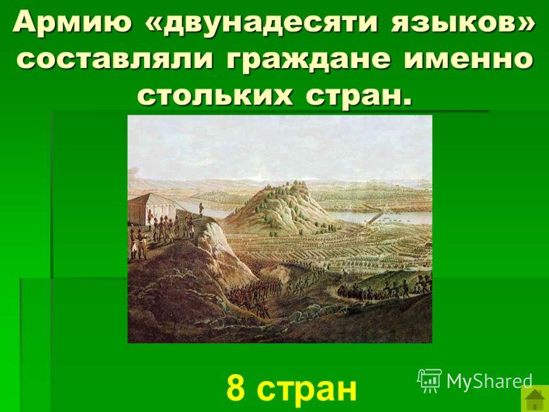 Армию «двунадесяти языков» составляли граждане именно стольких стран. 8 стран