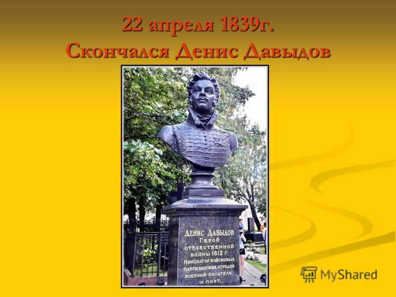 22 апреля 1839г. Скончался Денис Давыдов