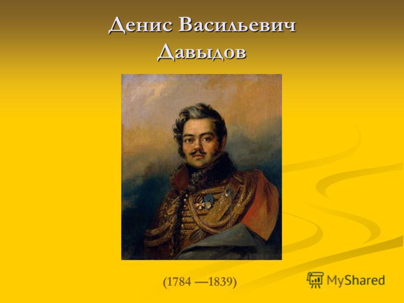 Денис Васильевич Давыдов (1784 1839)