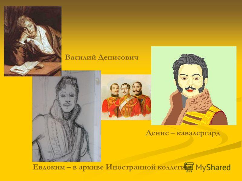 Денис – кавалергард Евдоким – в архиве Иностранной коллегии Василий Денисович