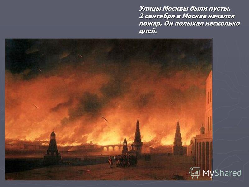 Улицы Москвы были пусты. 2 сентября в Москве начался пожар. Он полыхал несколько дней.