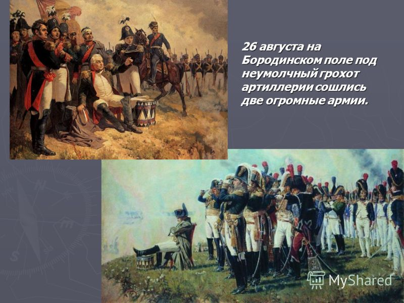 26 августа на Бородинском поле под неумолчный грохот артиллерии сошлись две огромные армии.