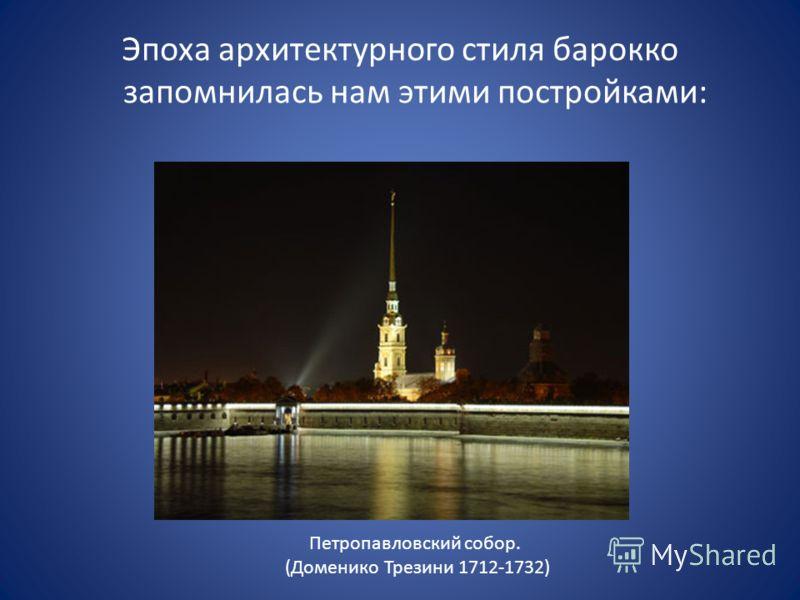 Эпоха архитектурного стиля барокко запомнилась нам этими постройками: Петропавловский собор. (Доменико Трезини 1712-1732)