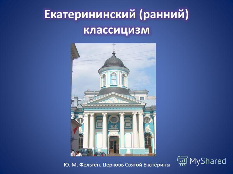 Ю. М. Фельтен. Церковь Святой Екатерины