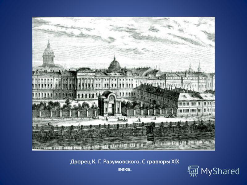 Дворец К. Г. Разумовского. С гравюры XIX века.