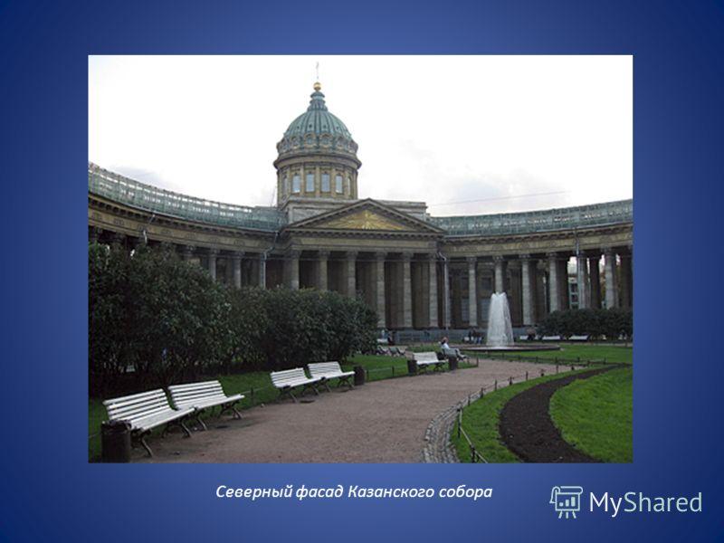 Северный фасад Казанского собора
