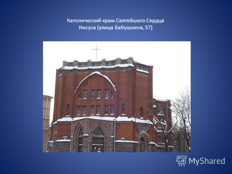 Католический храм Святейшего Сердца Иисуса (улица Бабушкина, 57)
