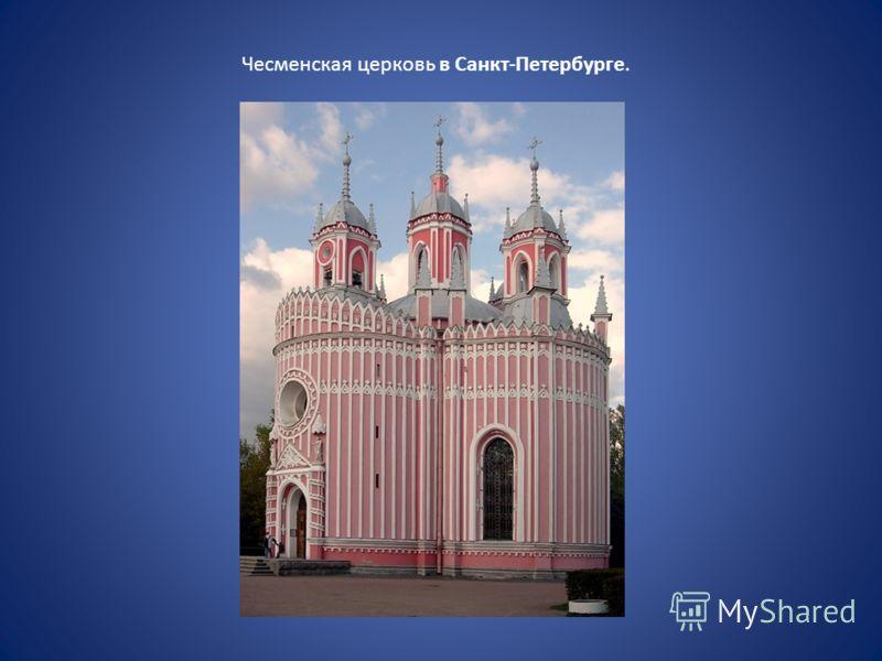Чесменская церковь в Санкт-Петербурге.