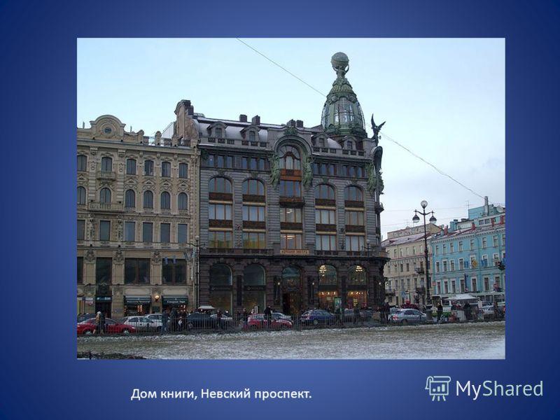 Дом книги, Невский проспект.