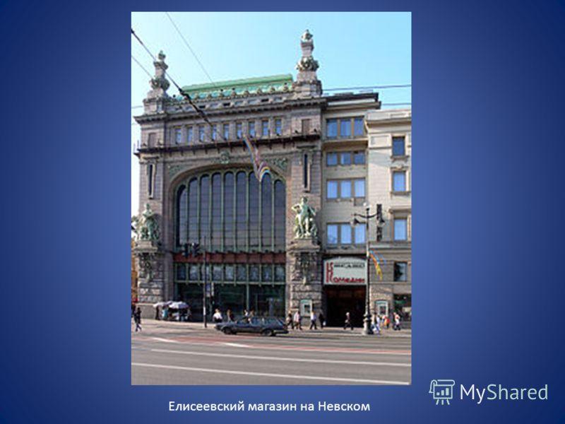 Елисеевский магазин на Невском