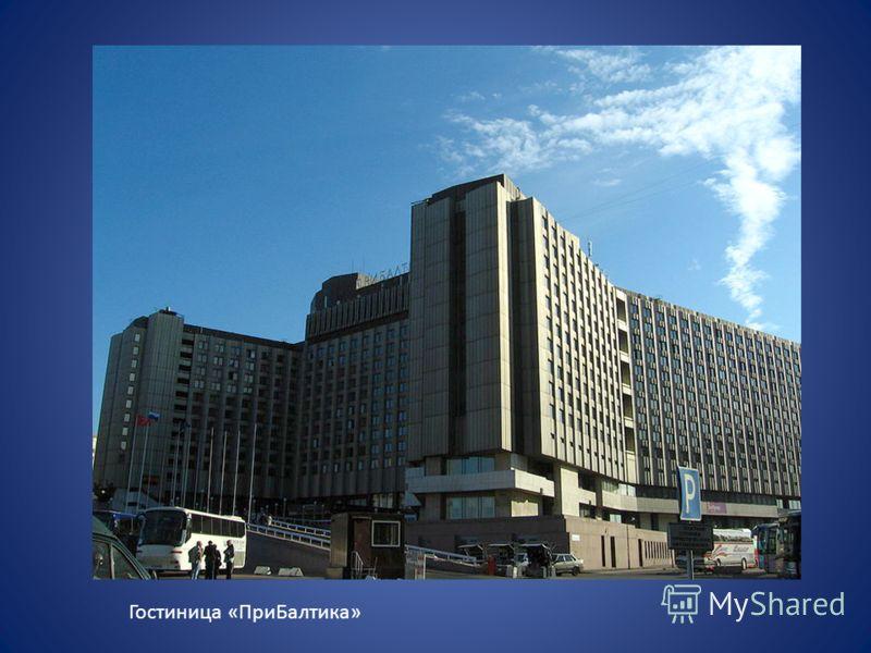 Гостиница «ПриБалтика»