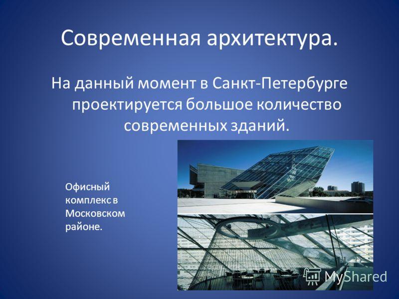 Современная архитектура. На данный момент в Санкт-Петербурге проектируется большое количество современных зданий. Офисный комплекс в Московском районе.