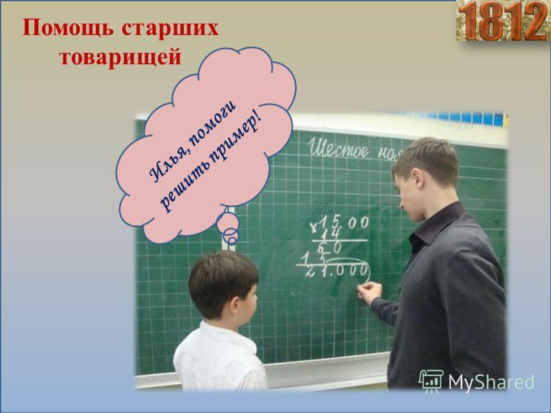 Помощь старших товарищей Илья, помоги решить пример!