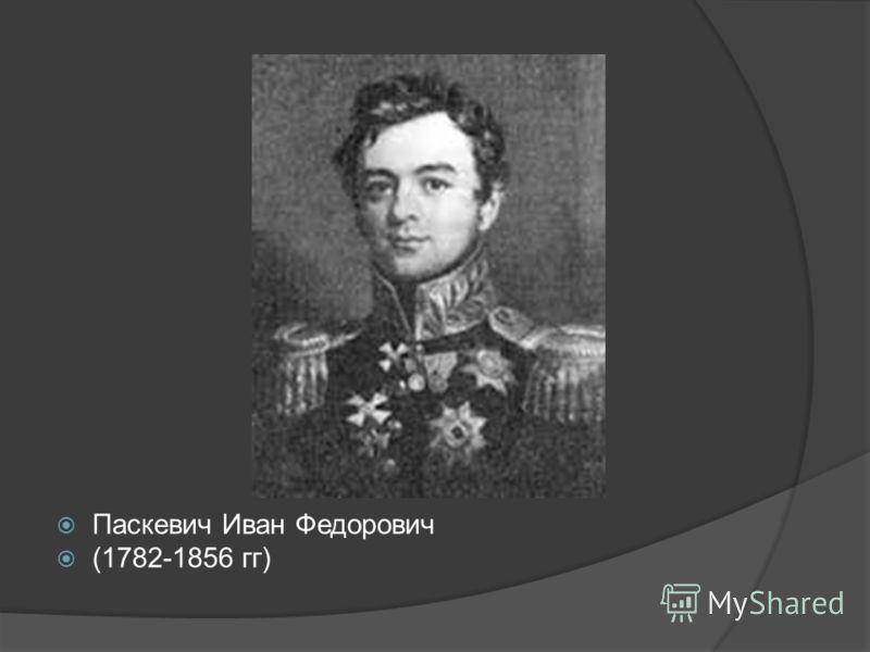 Паскевич Иван Федорович (1782-1856 гг)