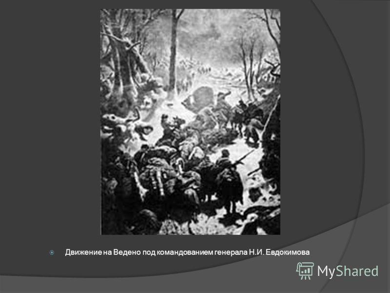 Движение на Ведено под командованием генерала Н.И. Евдокимова