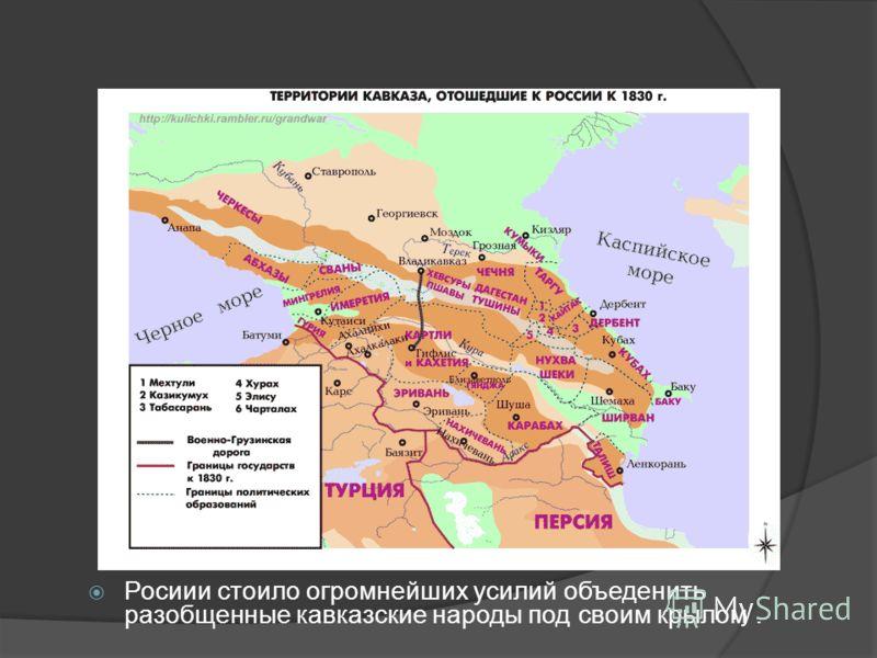 Росиии стоило огромнейших усилий объеденить разобщенные кавказские народы под своим крылом.
