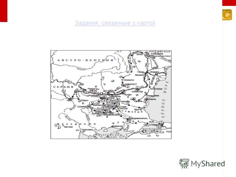 B13 Задания, связанные с картой