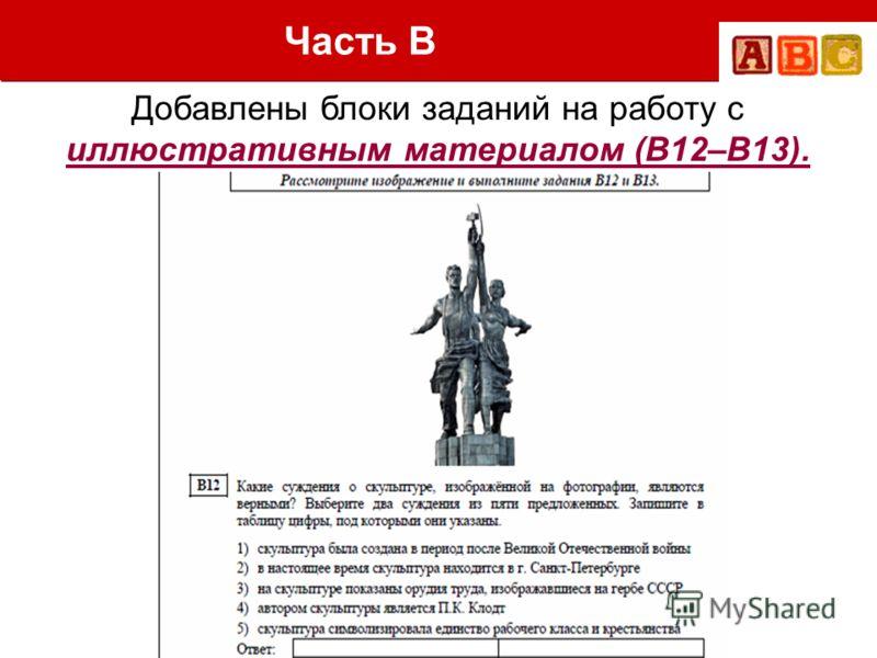 Часть В Добавлены блоки заданий на работу с иллюстративным материалом (В12–В13).
