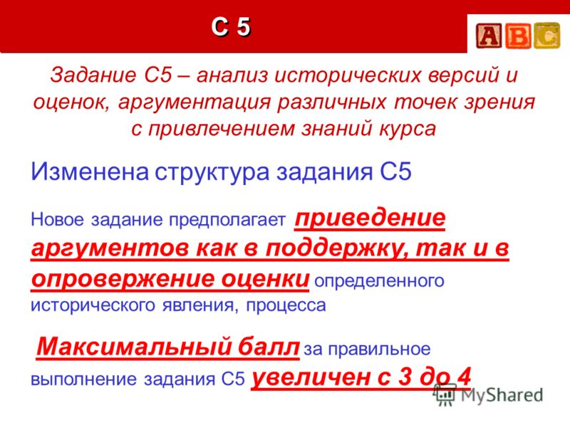 С 5 Задание С5 – анализ исторических версий и оценок, аргументация различных точек зрения с привлечением знаний курса Изменена структура задания С5 Новое задание предполагает приведение аргументов как в поддержку, так и в опровержение оценки определе
