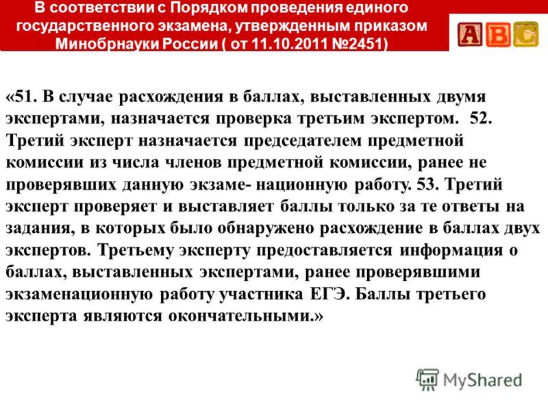 В соответствии с Порядком проведения единого государственного экзамена, утвержденным приказом Минобрнауки России ( от 11.10.2011 2451) «51. В случае расхождения в баллах, выставленных двумя экспертами, назначается проверка третьим экспертом. 52. Трет