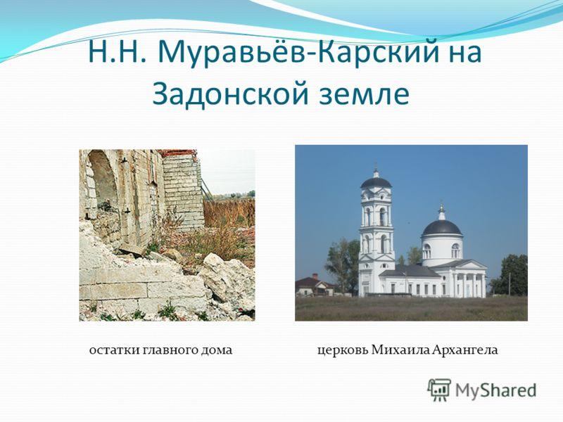 Н.Н. Муравьёв-Карский на Задонской земле остатки главного дома церковь Михаила Архангела