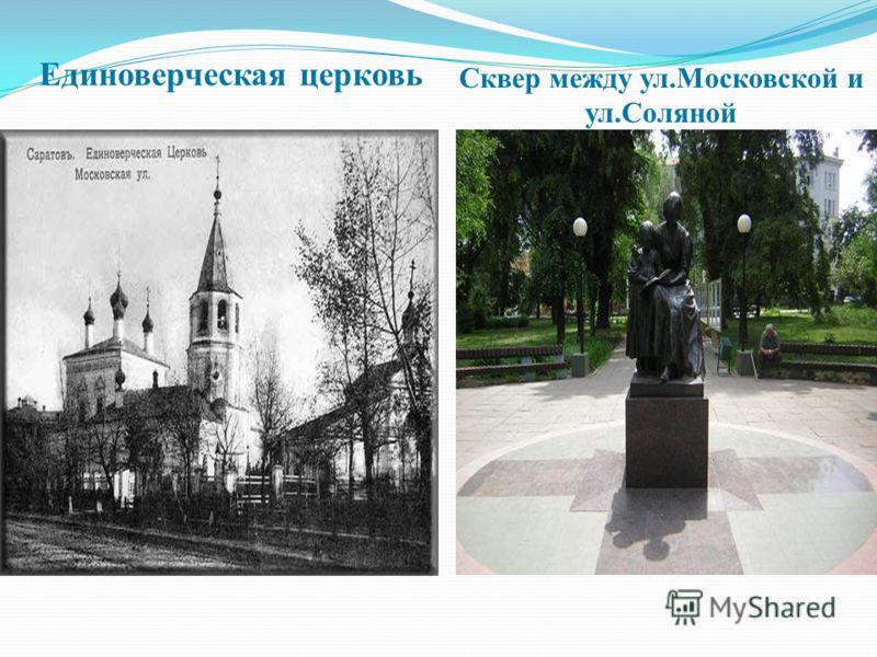 Единоверческая церковь Сквер между ул.Московской и ул.Соляной