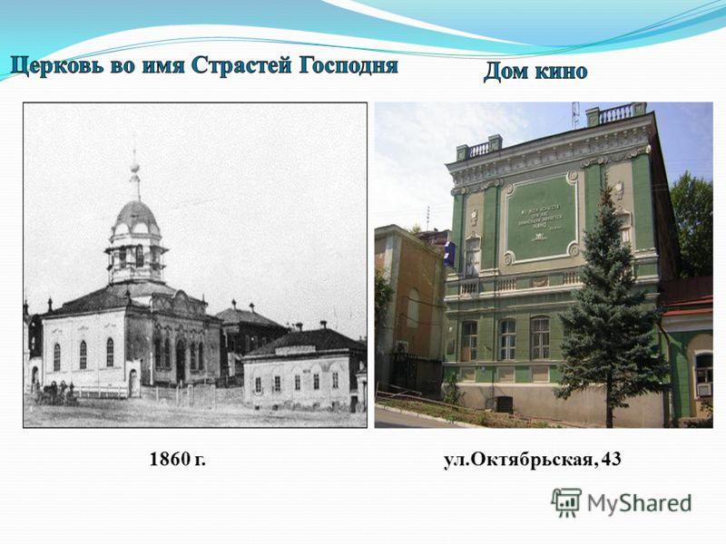 1860 г.ул.Октябрьская, 43