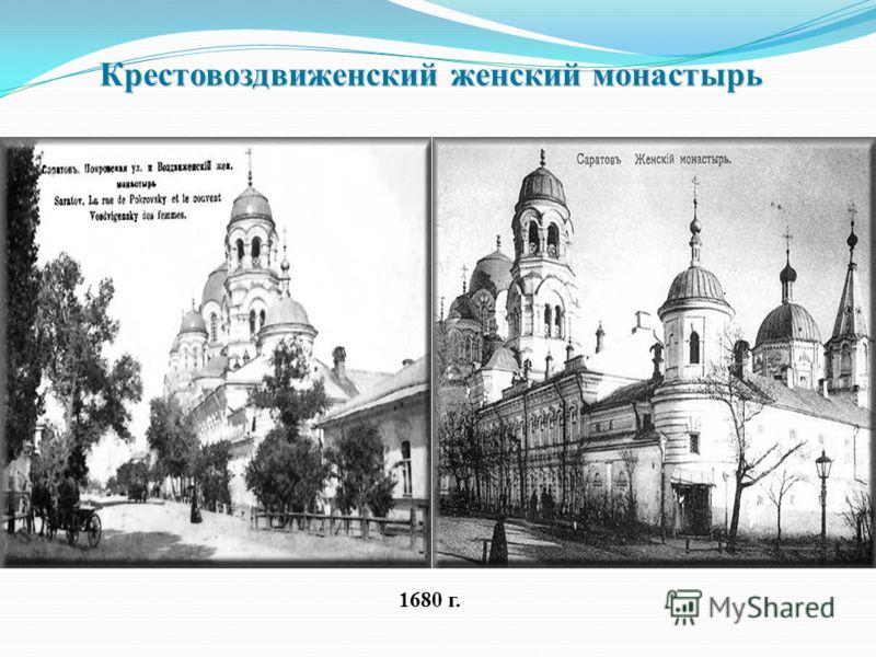 Крестовоздвиженский женский монастырь 1680 г.