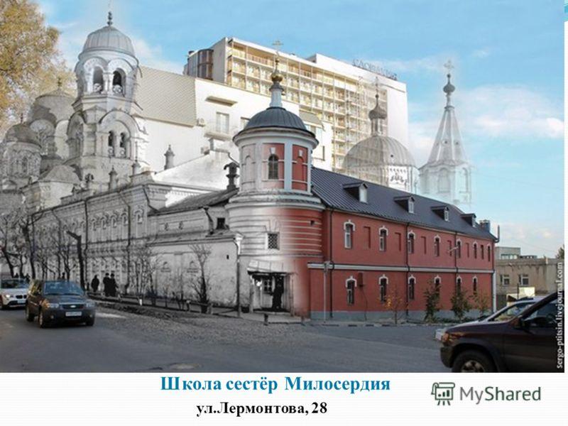 Школа сестёр Милосердия ул.Лермонтова, 28