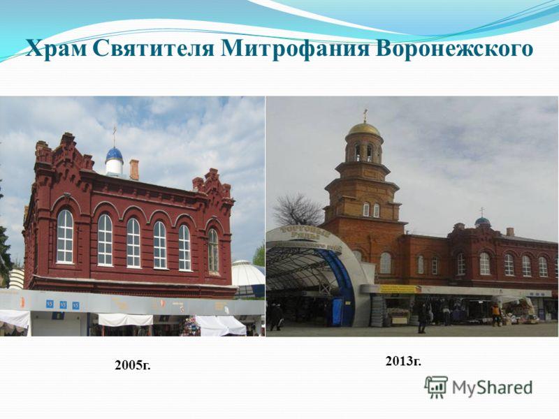 Храм Святителя Митрофания Воронежского 2005г. 2013г.