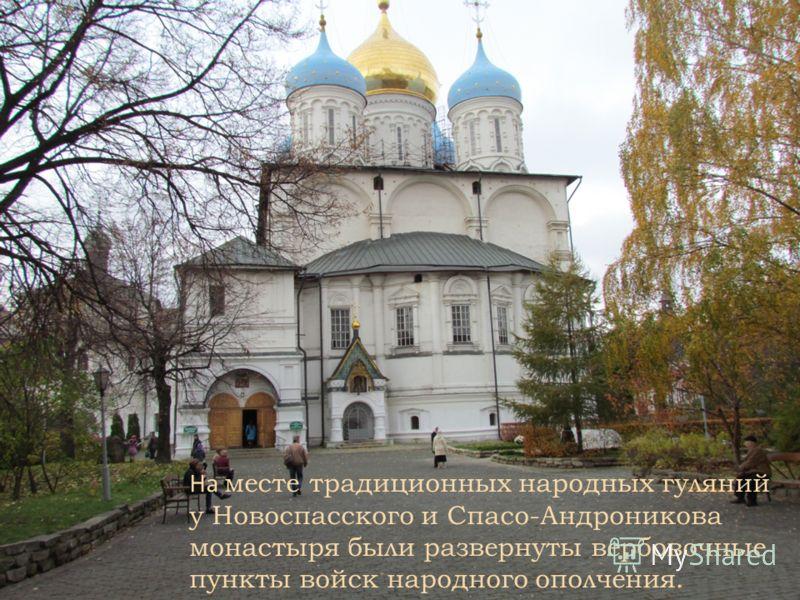 На месте традиционных народных гуляний у Новоспасского и Спасо-Андроникова монастыря были развернуты вербовочные пункты войск народного ополчения.