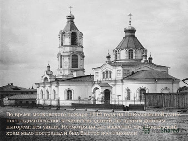 Крестьянская застава 1812год. Во время московского пожара 1812 года на Николоямской улице пострадало большое количество зданий, по другим данным выгорела вся улица. Несмотря на это известно, что Никольский храм мало пострадал и был быстро восстановле