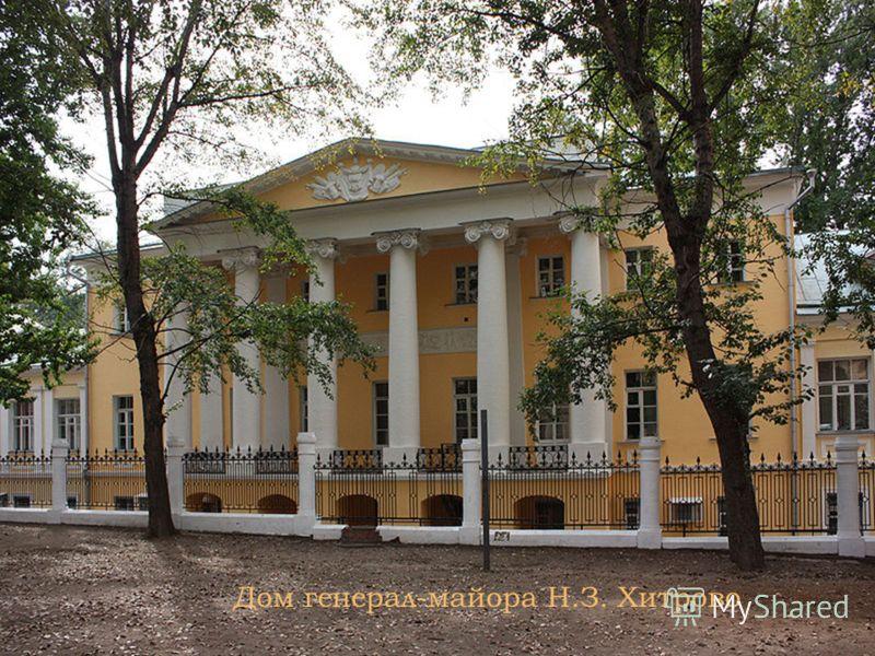Дом генерал-майора Н.З. Хитрово, 2012г. Дом генерал-майора Н.З. Хитрово