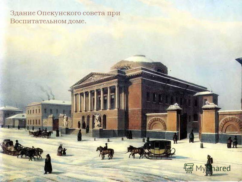 Здание Опекунского совета при Воспитательном доме.