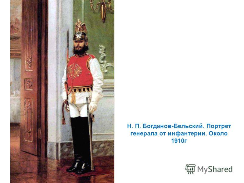 Н. П. Богданов-Бельский. Портрет генерала от инфантерии. Около 1910г
