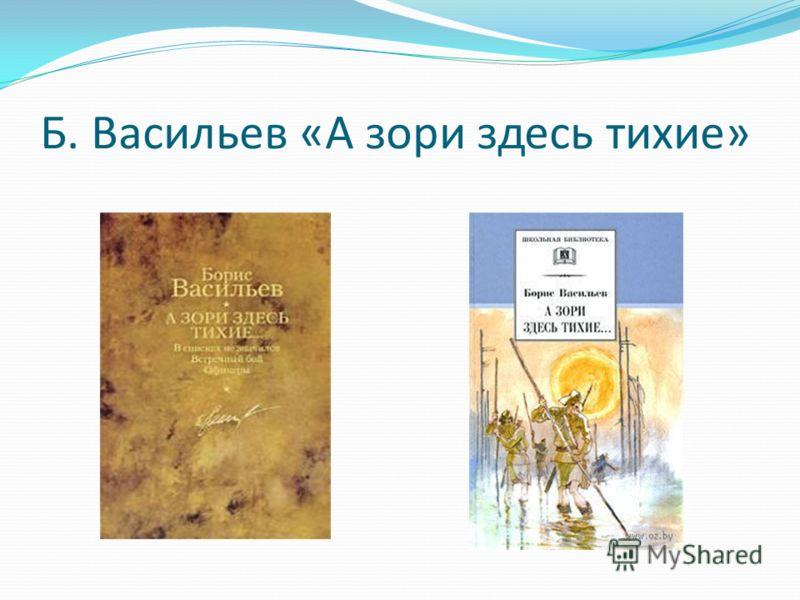 Б. Васильев «А зори здесь тихие»