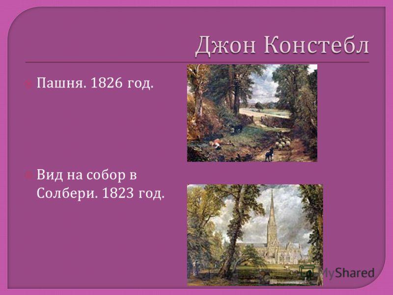 Пашня. 1826 год. Вид на собор в Солбери. 1823 год.