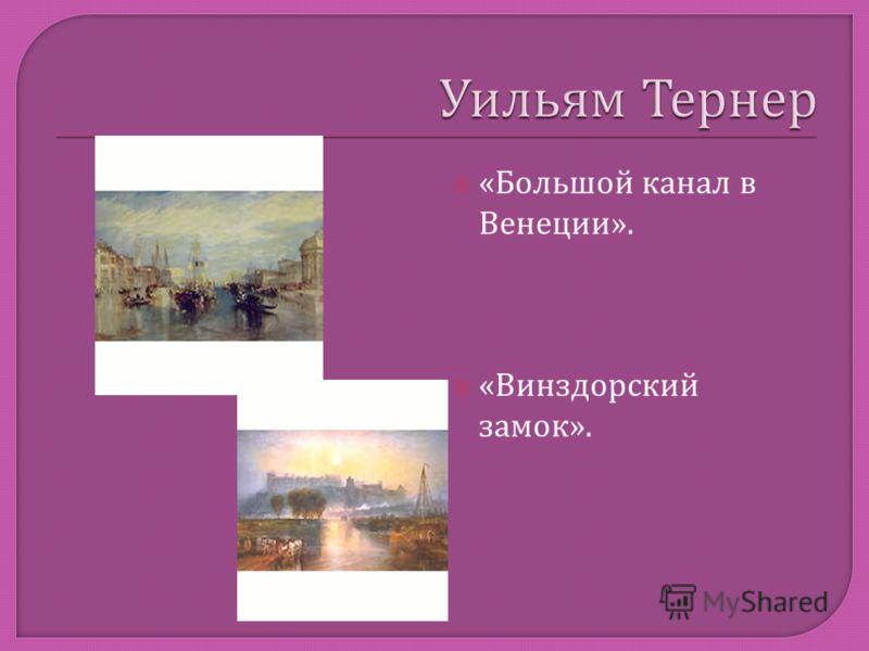 « Большой канал в Венеции ». « Винздорский замок ».