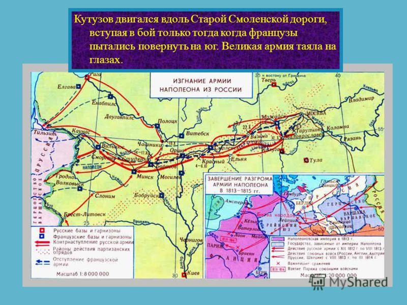 Кутузов двигался вдоль Старой Смоленской дороги, вступая в бой только тогда когда французы пытались повернуть на юг. Великая армия таяла на глазах.