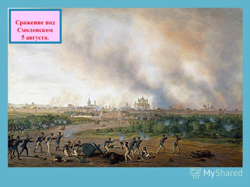 Сражение под Смоленском 5 августа.