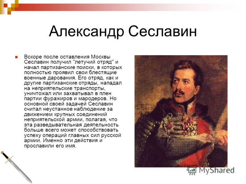 Александр Сеславин Вскоре после оставления Москвы Сеславин получил
